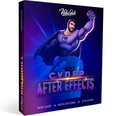 Супер After Effects 2, video3